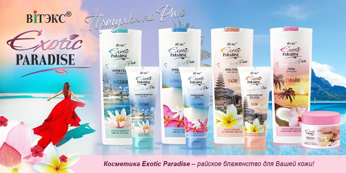 Косметика Exotic Paradise - райское блаженство для вашей кожи