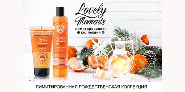 НОВИНКА!  «Lovely Moments» -  рождественская коллекция сказочных гелей для душа!