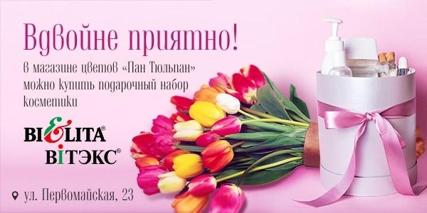 НОВОСТИ! Вдвойне приятно! В магазине цветов «Пан Тюльпан» можно купить подарочный набор косметики «Белита-Витэкс»