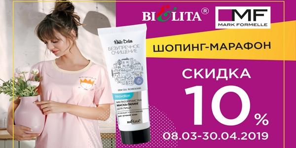 Совместная рекламная акция ООО «Белита-Витэкс-Могилев» и  «Mark Formelle»!