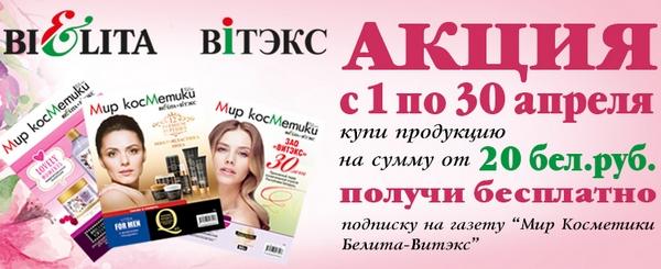 НОВОСТИ! Подписка на газету «Мир Косметики Белита-Витэкс»