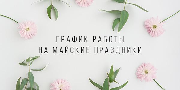 Режим работы магазинов и торговых объектов г.Могилеве и области С 1 по 12 мая 2019 года.