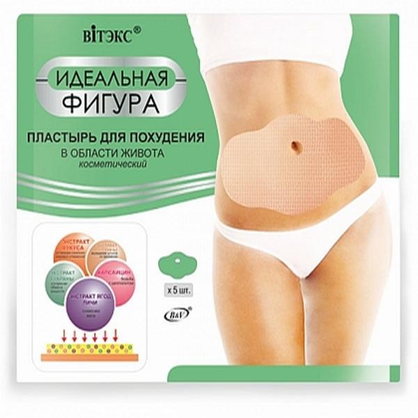 НОВОСТИ! АКЦИЯ! Скидка 25% на Пластырь для похудения в области живота