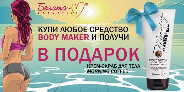 НОВОСТИ! Купи любое средство «BODY MAKER» и получи в подарок крем-скраб для тела «Morning Coffee»!