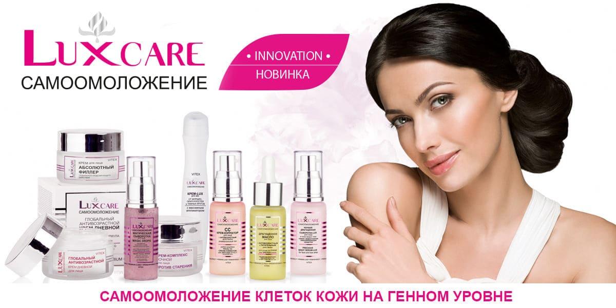 Luxcare Самоомоложение клеток кожи на генном уровне