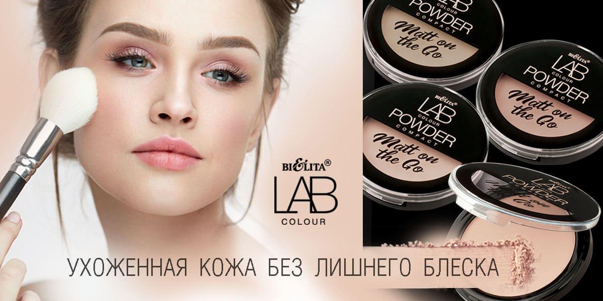 LAB Colour Ухоженная кожа без лишнего блеска