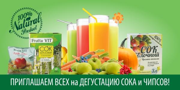 23 ДЕКАБРЯ в магазинах (торговых объектах) ООО «БЕЛИТА-ВИТЭКС-МОГИЛЕВ» проводится ДЕГУСТАЦИЯ яблочно-морковного сока, а 25 ДЕКАБРЯ - яблочно-тыквенно-морковного сока