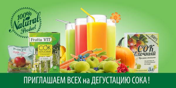 12 ЯНВАРЯ дегустация  яблочно-морковного сока, а  26 ЯНВАРЯ -  яблочно-тыквенно-морковного сока