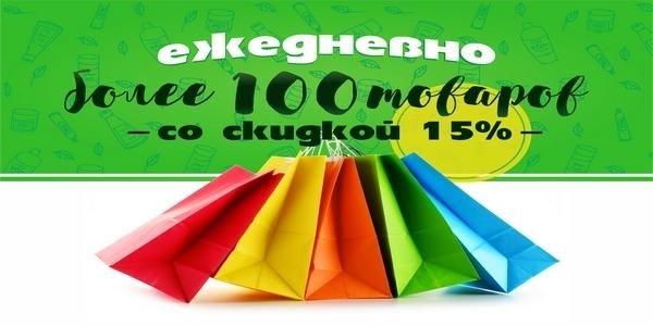 НОВОСТИ!  Ежедневно с 22 по 31 июля более 100 товаров со скидкой  -15% в фирменных магазинах «Белита-Витэкс» в Могилеве и области.