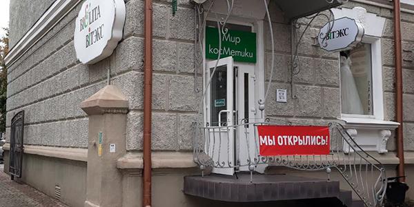 5 сентября 2019г. в 13.00 открытие магазина «Белита-Витэкс» в городе Могилеве