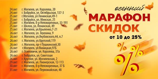 Марафон скидок 24,25,26,29,30,31 октября – скидки от 10% до 25% !