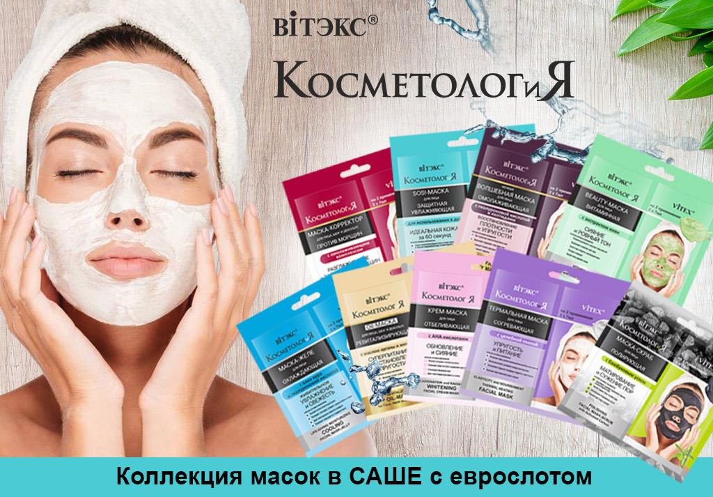 Новинка от «Белита-Витэкс»: 12 разных масок для лица в маленьких удобных пакетиках