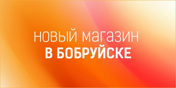 В Бобруйске открывается новый магазин Белита-Витэкс