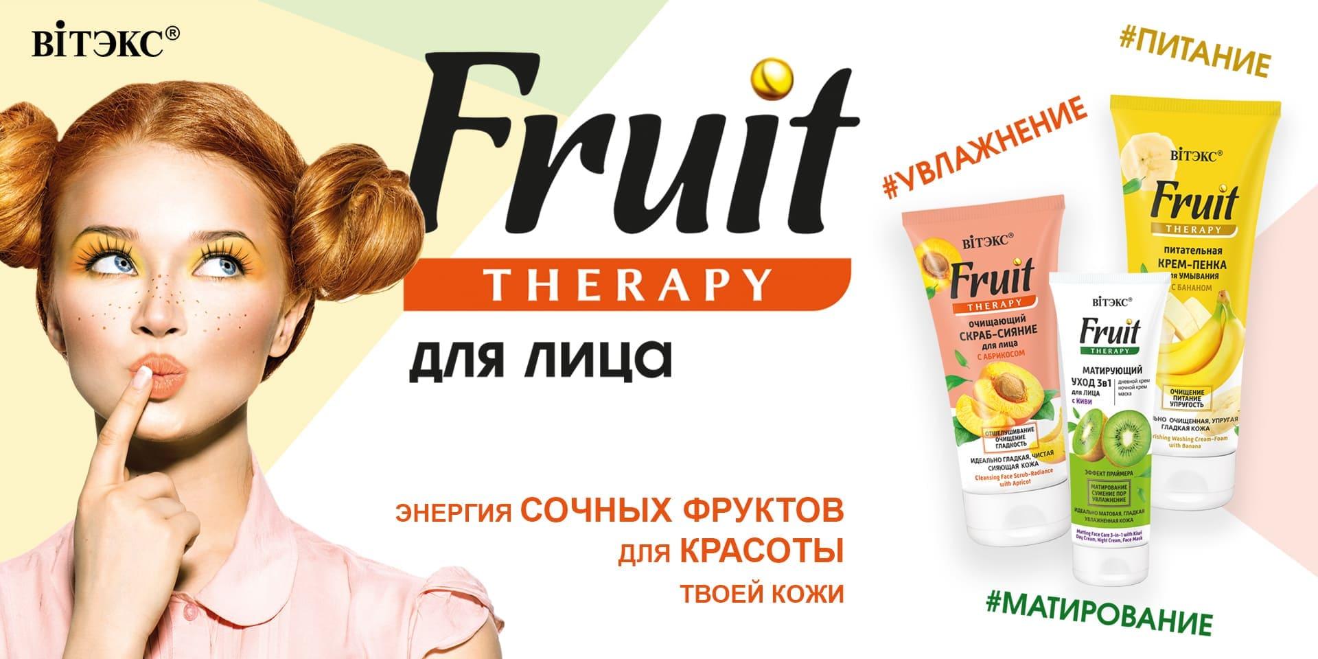 Fruit Therapi для лица Энергия сочных фруктов для красоты твоей кожи