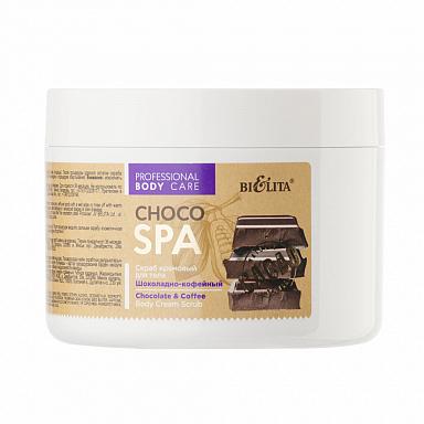 Скраб кремовый для тела «Шоколадно-кофейный»