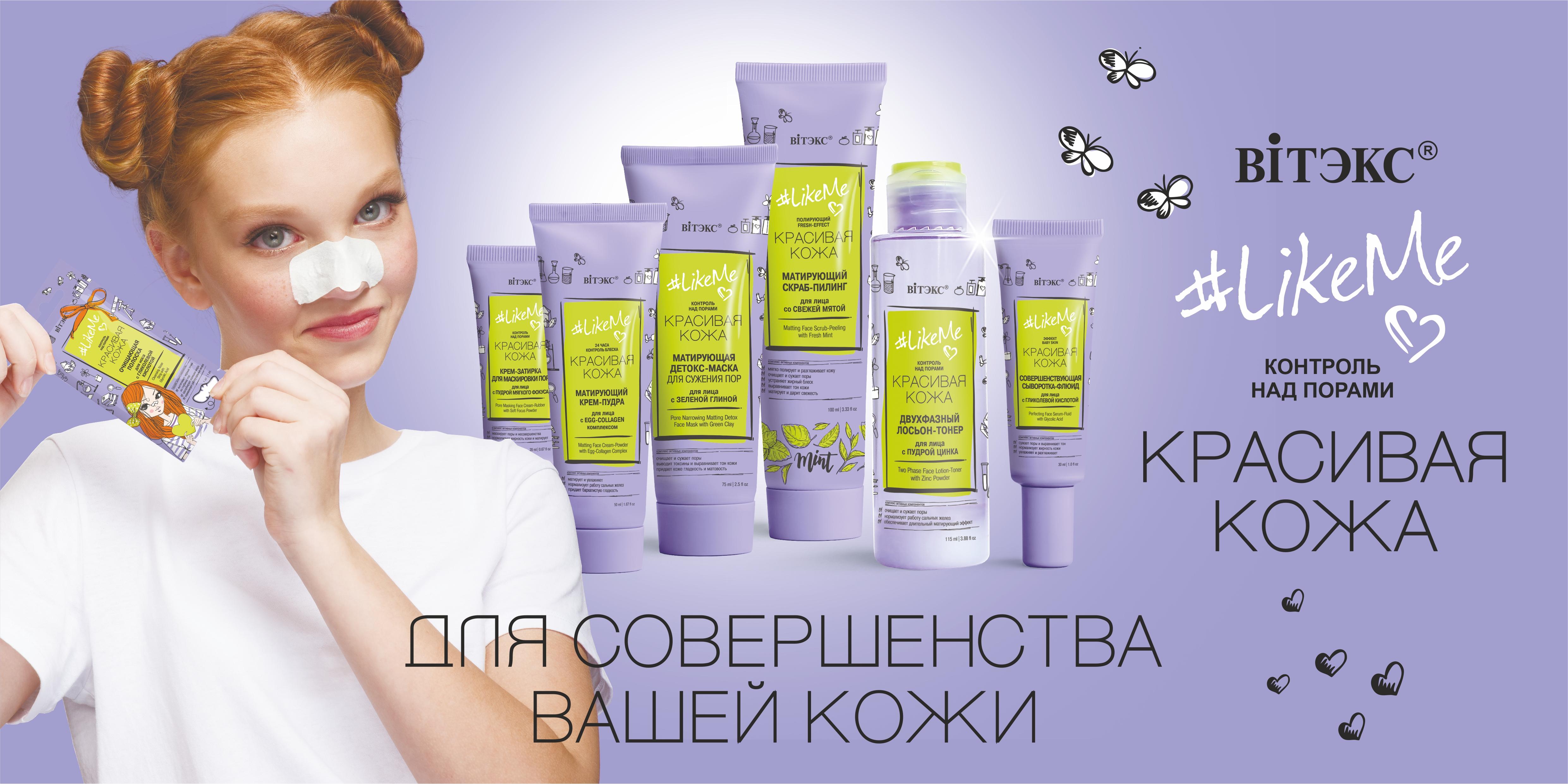 Белита-Витекс-Могилев
