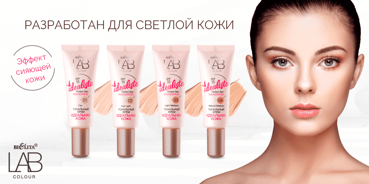 эффект сияющей кожи